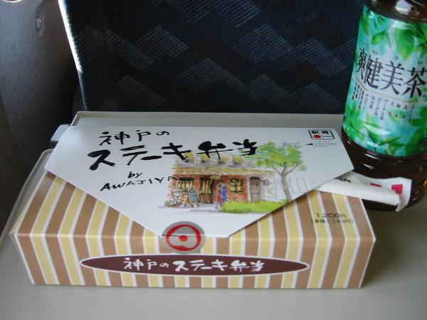 あこがれの「神戸のステーキ弁当」