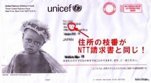 NTT西日本しか知り得ないはずの「私の住所」宛に届いたunicefのダイレクトメール
